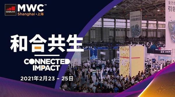 联通数科亮相世界移动通信大会MWC2021,以科技创新助力产业数字化