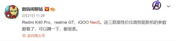 66W快充+骁龙870,iQOO Neo5确认3月16日发布
