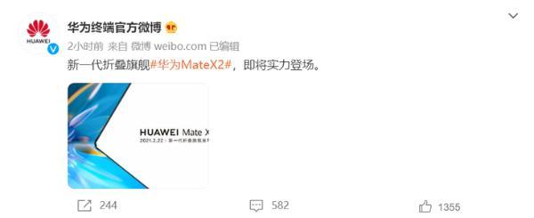 华为Mate X2折叠屏手机官宣,2月22日发布