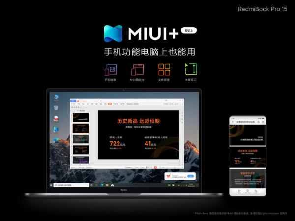 RedmiBook Pro笔记本发布:CNC工艺机身+3.2K高刷屏