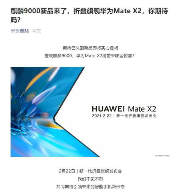 官方确认:华为Mate X2折叠屏将搭载麒麟9000