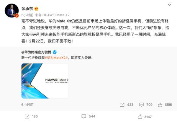 华为MateX2定档2月22日发布,内折折痕难题或被解决
