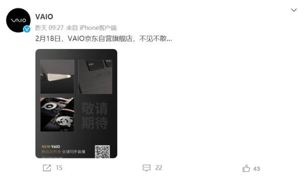 VAIO笔记本新品预热 2月18日发布