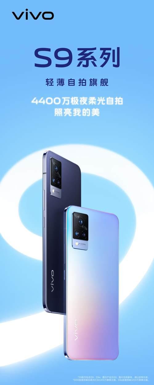vivo S9三大亮点公布,首创极夜自拍黑科技!