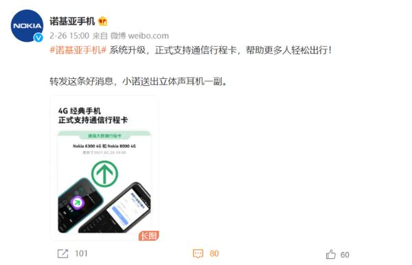 诺基亚的两款经典手机经过升级 增加了对通信旅行卡的支持