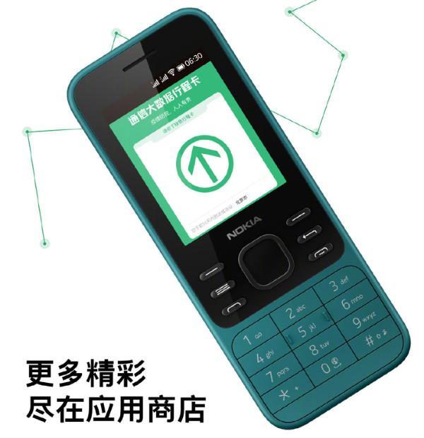 诺基亚两款经典手机升级,增加支持通信行程卡