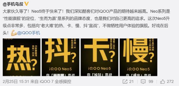 iQOO Neo5最新爆料:搭载骁龙870+独显芯片