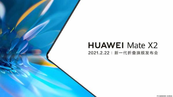 华为Mate X2确定2月22日发布:屏幕相机全部国产化