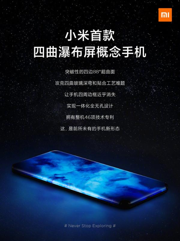 小米公布四曲瀑布屏概念手机 边框几乎都是屏幕