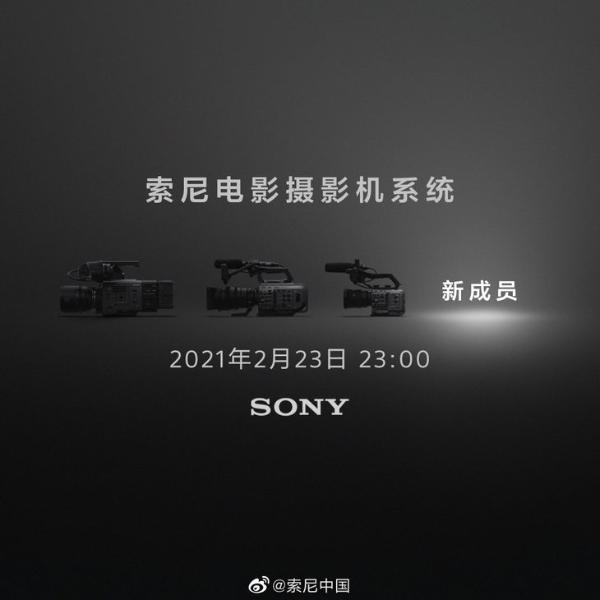 索尼预热三款电影机,将于23日发布