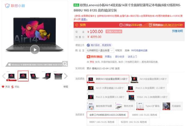 联想肖鑫航空14预售:同瑞龙5 5500U