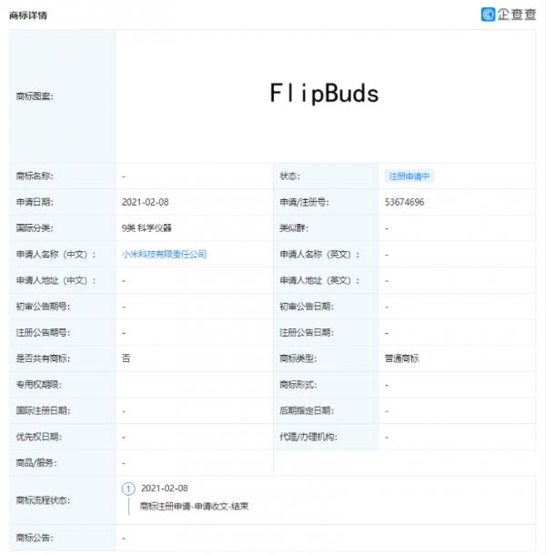 小米注册FlipBuds商标,新款耳机要来了?