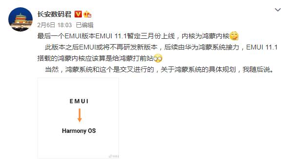 网曝华为手机将脱离安卓系统:鸿蒙内核新系统暂定3月份上线