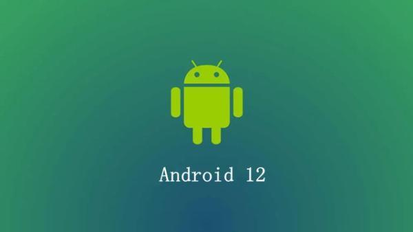 Android 12首个开发者预览版发布 正式版预计7月发布