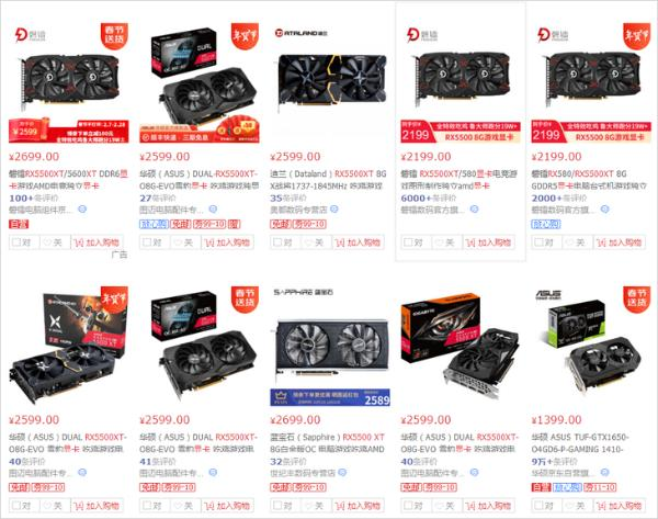 RX5500XT等中低端显卡价格大涨!你买不买?