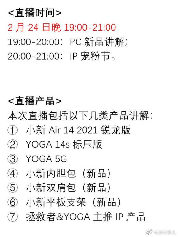 联想2月24日将发布YOGA 5G笔记本等新品