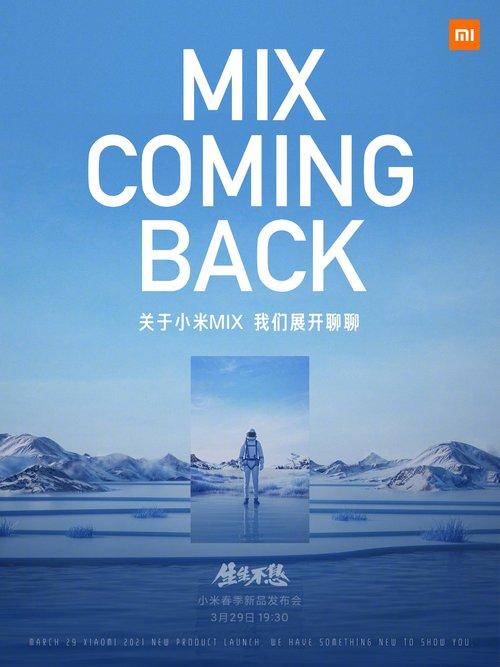 官宣:小米MIX新品强势回归