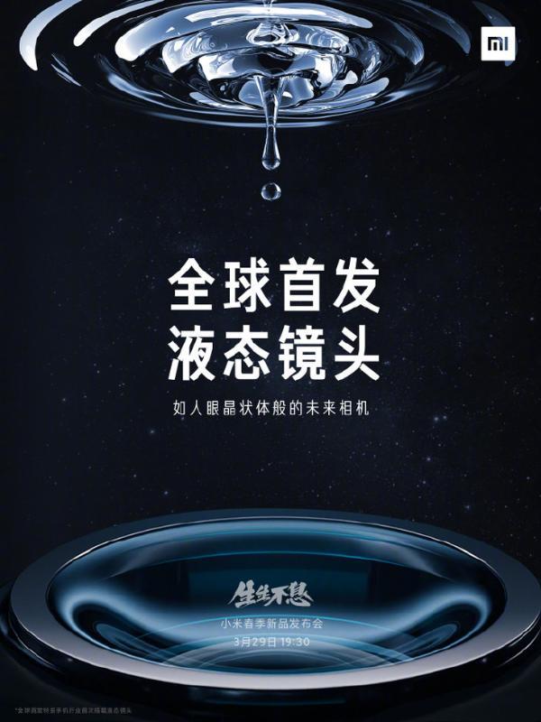 小米官宣:小米MIX全球首发液态镜头