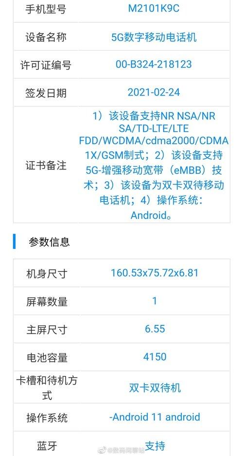 小米5G新机入网信息曝光,6.81mm超薄机身