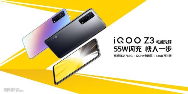 1699元起!性能先锋iQOO Z3正式发布