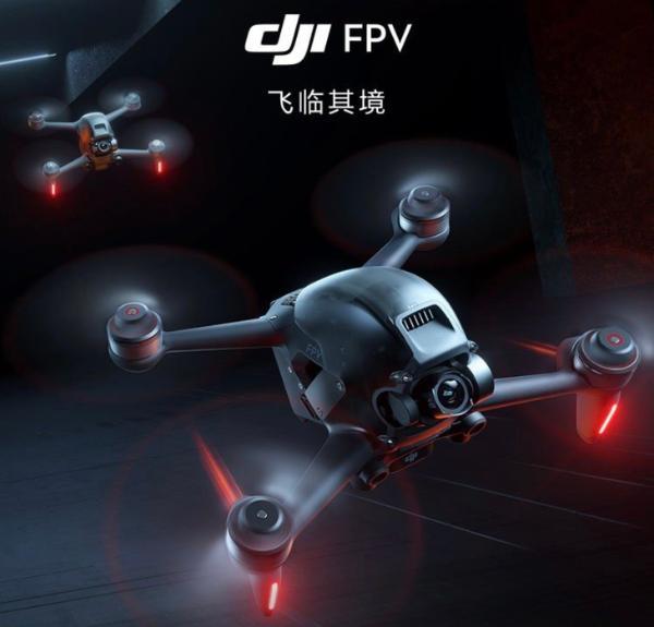 大疆DJI FPV正式发布:沉浸式飞行 售价7999元