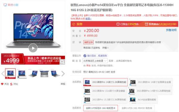 5000以内配i5-11300H联想肖鑫Pro 14