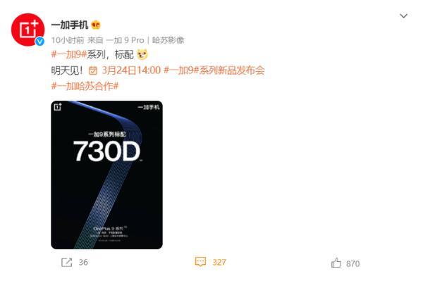 官宣:一加9系列将标配730Days