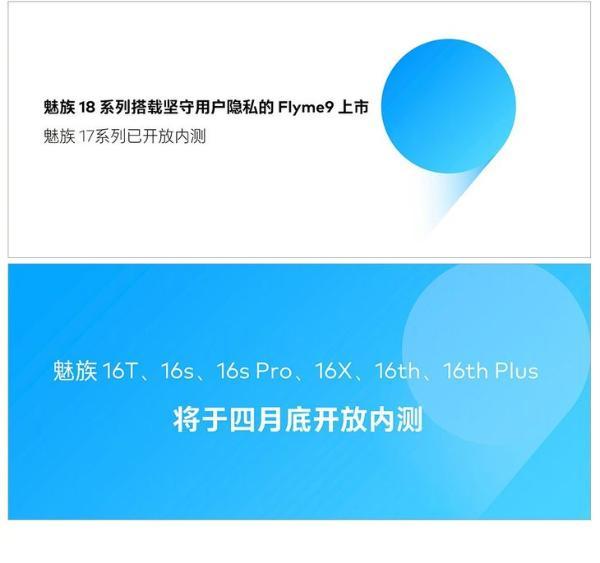魅族16系列六款机型四月底开放Flyme 9内测