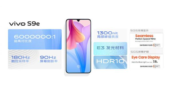vivo S9系列发布:极夜柔光自拍旗舰 2399元起