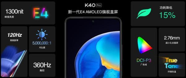 Redmi K40全系列获得DisplayMate A+认证