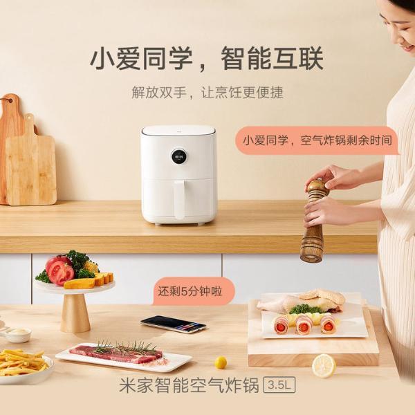 米家智能空气炸锅上线众筹:支持多样烹饪