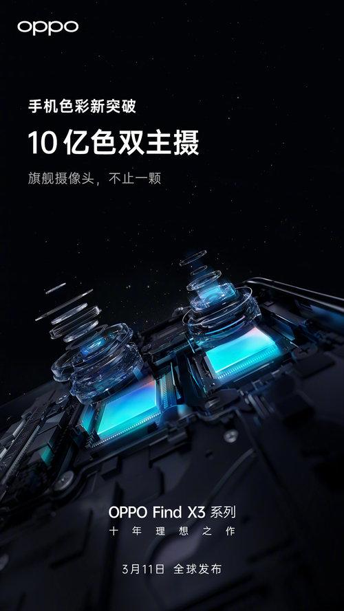 Find X3将搭载10亿色双主摄 超广角成像大提升