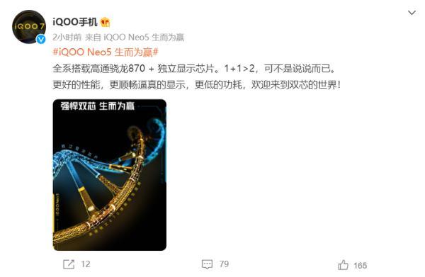 iQOO Neo5全系搭载骁龙870+独立显示芯片