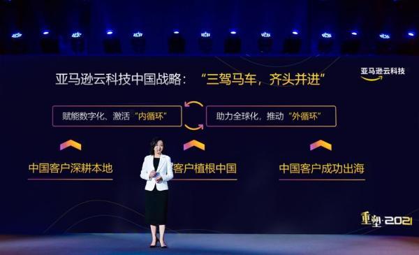 三驾马车,齐头并进 亚马逊云科技发布中国业务战略