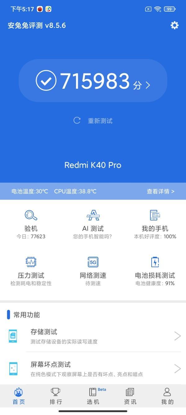 Redmi K40 Pro评测 骁龙888+顶级E4屏旗舰焊门员全面升杯