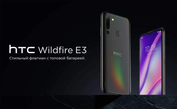 HTC发布全新手机,定位入门级市场
