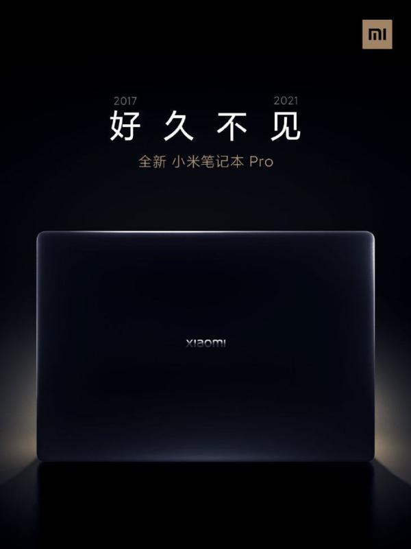小米官宣:新一代小米笔记本 Pro即将到来