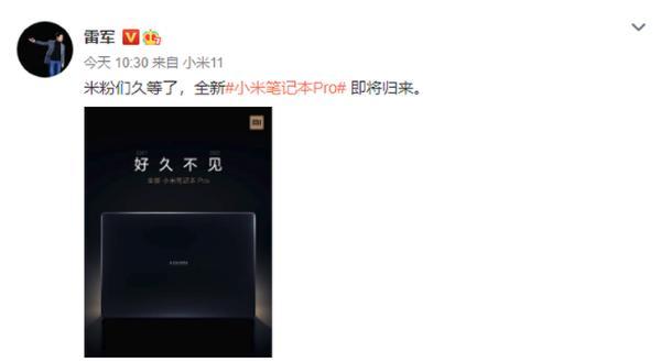 小米冠轩:新一代小米笔记本Pro即将问世