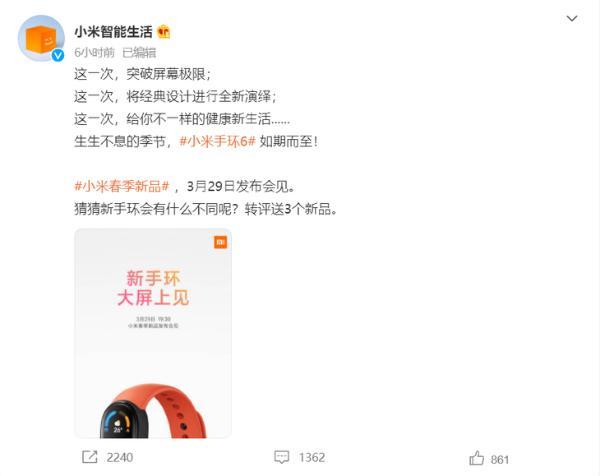 小米手环6新品将于3⽉29⽇发布 屏幕升级