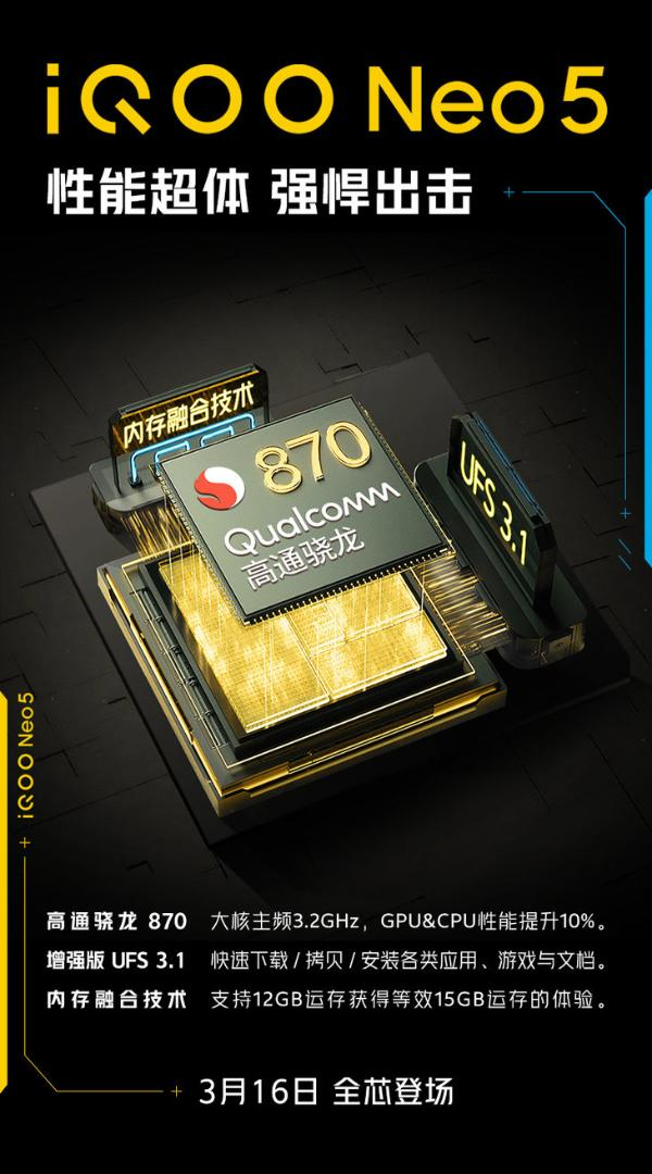 iQOO Neo5将配备66W闪充,30分钟疾速回血