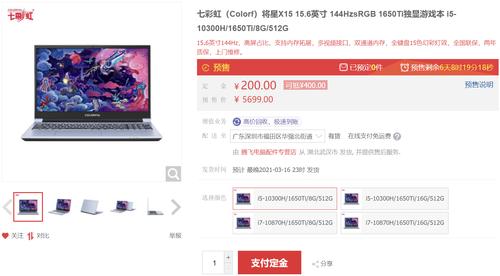 七彩虹发布首款国风游戏本将星X15,5699元起
