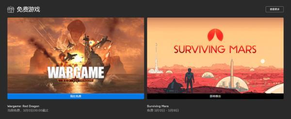 免费游戏喜加一,《战争游戏:红龙》免费玩