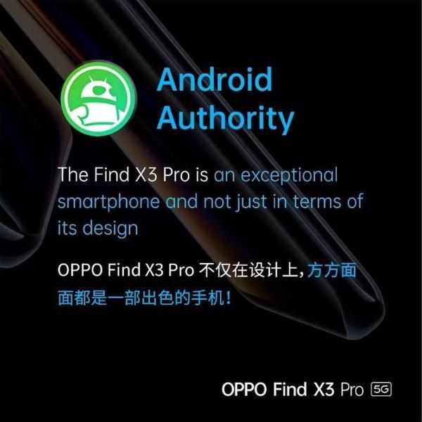 走出国门赢好评,OPPO Find X3系列获得海外高规格评价