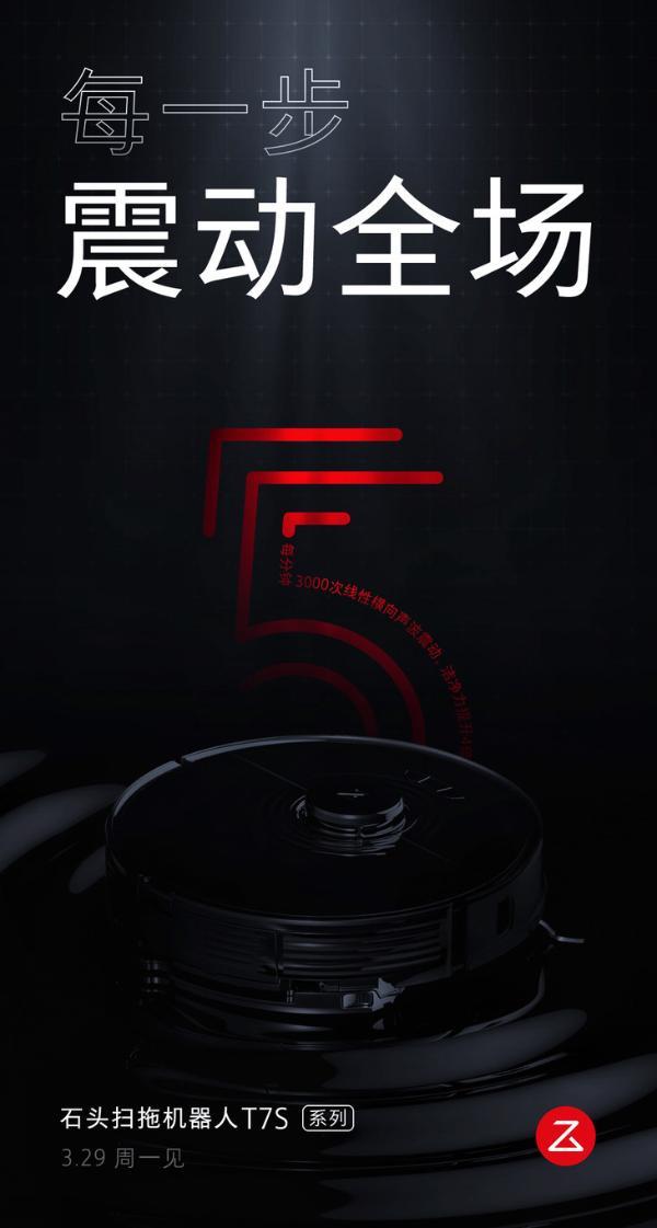 石头扫拖机器人T7S系列即将发布,全新变化令人期待