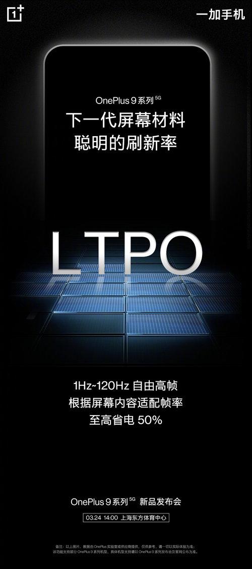 一加9 Pro搭载LTPO屏幕 支持1Hz–120Hz切换