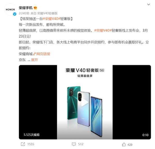 荣耀V40轻奢版新品官宣,3月23日发布