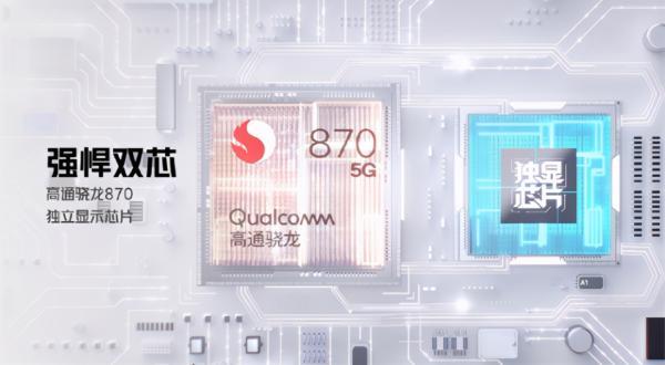 iQOO Neo5正式发布:骁龙870+独显双芯 2499元起售