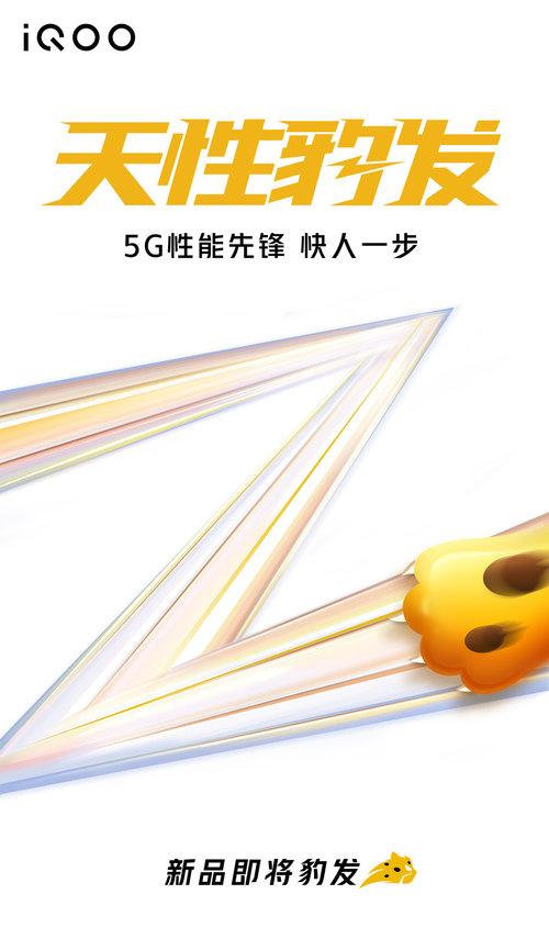 iQOO Z系列新品官宣 预计采用骁龙7系芯片