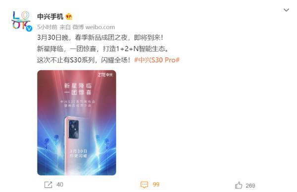 中兴S30系列官宣,3月30日正式发布