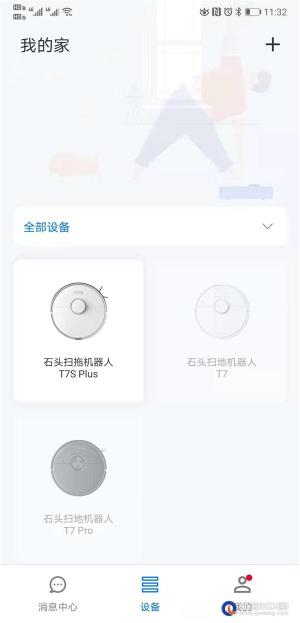 石头扫拖机器人T7S Plus首发评测:震动擦地颠覆家庭清洁体验_驱动中国